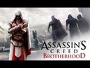 Прохождение Assassin's Creed Brotherhood Часть 2 Рим