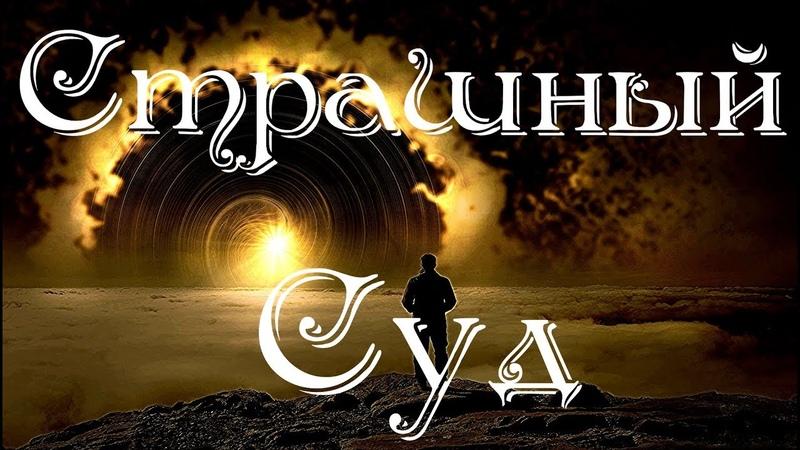 Страшный Суд Божий Видение Григория ученика святого и богоносного отца нашего Василия Нового