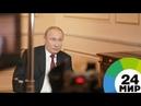 Путин рассказал о деградации отношений между Россией и США. ЭКСКЛЮЗИВ - МИР 24