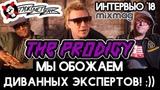 THE PRODIGY Альбом NO TOURISTS! МЫ УБИЛИ РЕЙВ! Диванные эксперты! ТяжМетКач