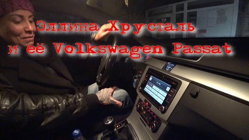 Эллина Хрусталь и её Volkswagen Passat