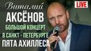 Cool Music • Виталий Аксенов - Пята Ахиллеса (Большой концерт в Санкт-Петербурге 2017)