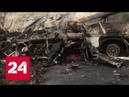 В Гане более 70 человек погибли при столкновении двух автобусов. Видео - Россия 24