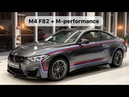 BMW M4 F82 M-performance 2019