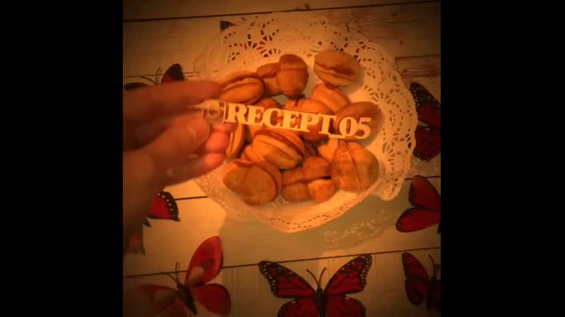 орешки и грибочки
