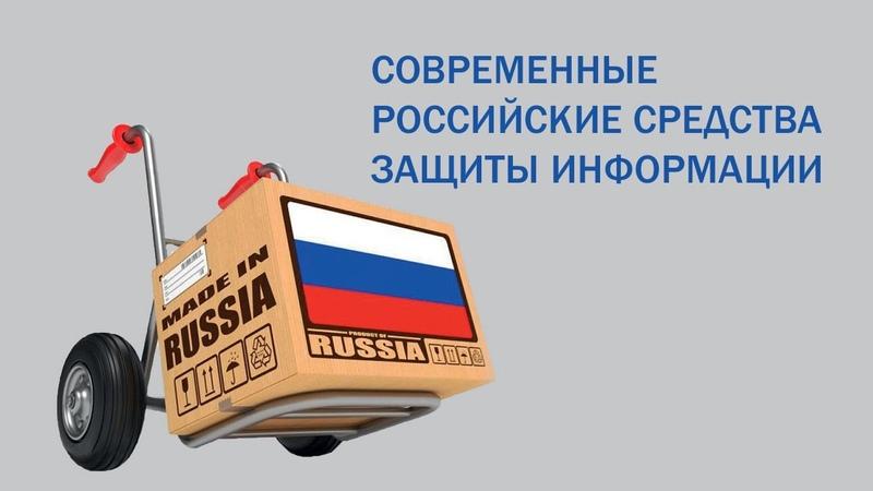 Современные российские средства защиты информации