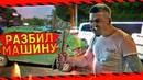 Как я проучил пьяного водителя История из жизни Ростян