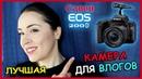 Лучшая КАМЕРА и сеттинг для ВЛОГОВ - Canon EOS 200D TEST