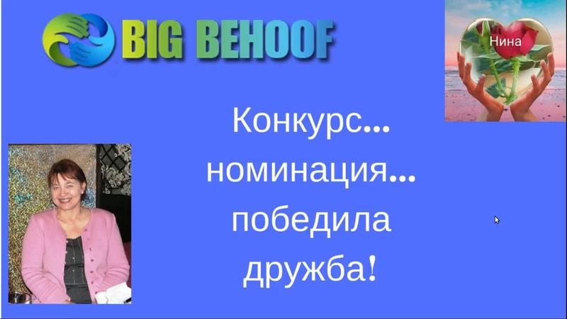Проект BigBehoof Конкурс...Номинация...победила дружба!