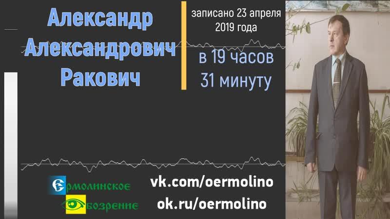 Депутат Ракович о неоднозначных действиях председателя городской Думы (23.04.19)
