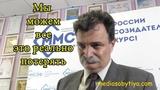 Болдырев Юрий Юрьевич ММСЭФ 12 апреля Мы можем все это реально потерять