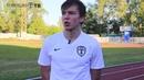 Флеш-интервью Алексей Емельянов. 22.06.19