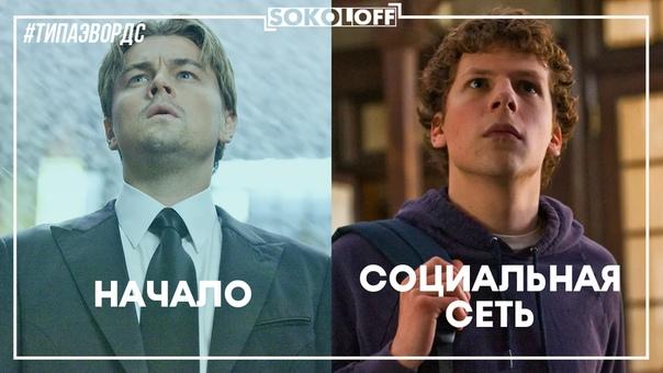 Первая пара 1/8 голосования за лучший фильм десятилетия  «Начало» против «Социальной сети»