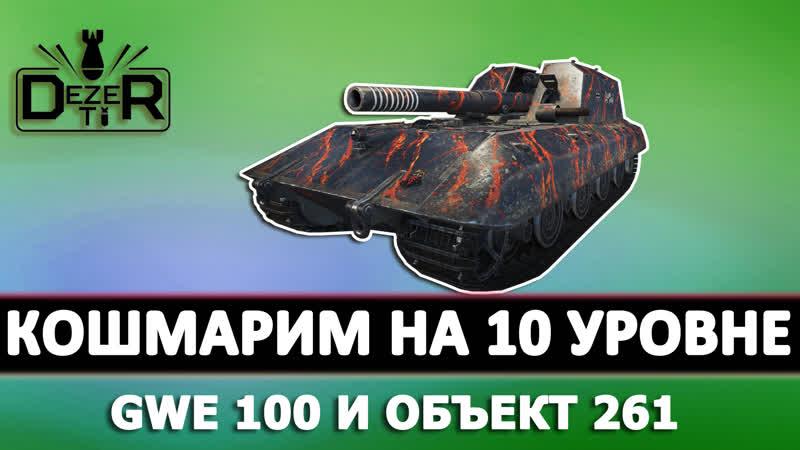 Покошмарим рандом на АРТЕ 10 уровня - GWE 100 и ОБЪЕКТ 261. Стрим танки.