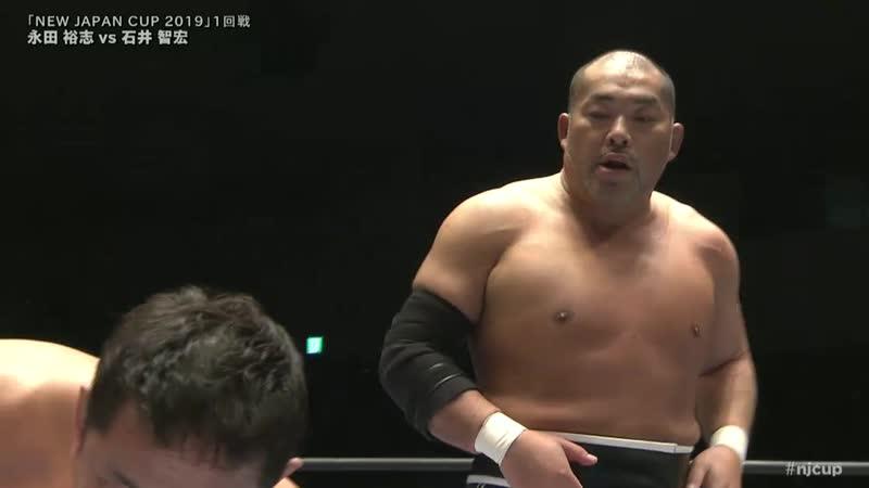 Tomohiro Ishii vs. Yuji Nagata