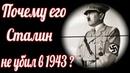 Почему в 1943г. СМЕРШ отменило покушение на Гитлера
