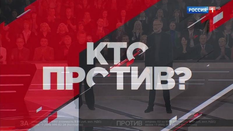 Кто против Ток-шоу с Сергеем Михеевым 24.05.2019