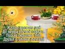 Доброго Утречка Плодотворного Дня