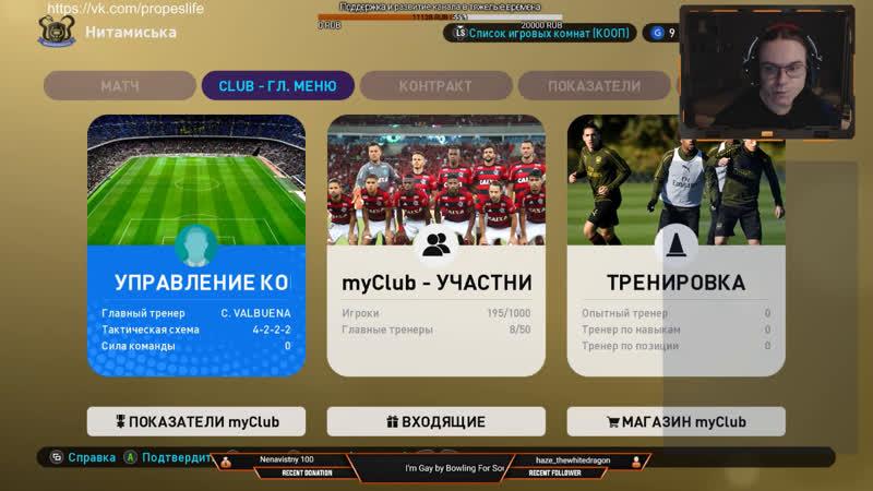 PES 2019 Вечерний стрим MY CLUB рейтинговые матчи обсуждения и советы