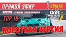 ПАРНЫЕ ЗАЕЗДЫ Drift Masters GP Австрия 2019 КОРОТКАЯ ВЕРСИЯ НА РУССКОМ