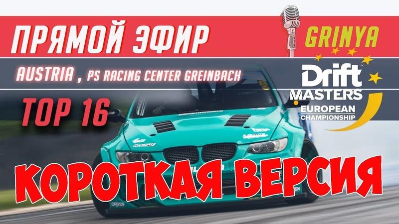 ПАРНЫЕ ЗАЕЗДЫ Drift Masters GP Австрия 2019! КОРОТКАЯ ВЕРСИЯ НА РУССКОМ