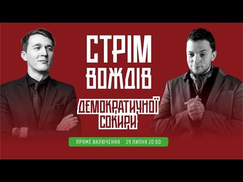 Стрім вождів Демократичної Сокири і трохи про Росію.