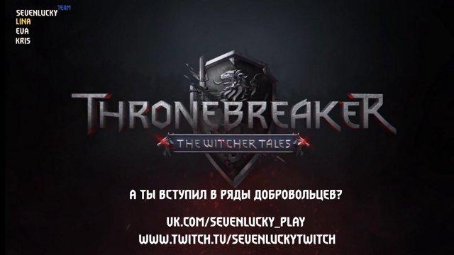 Thronebreaker The Witcher Tales И вы услышите Глас Божий Часть 2