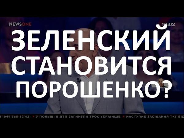 """Мозг Порошенко плавно перетекает в Зеленского Рабинович Пять вопросов Рабиновичу"""" 13 05 19"""