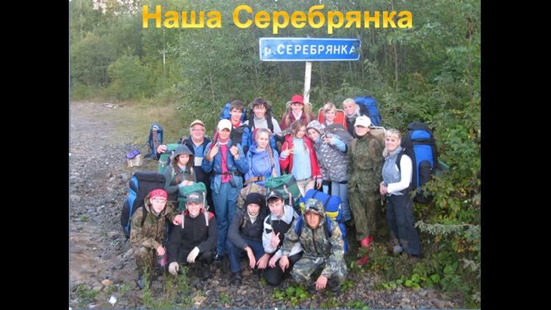 Наша Серебрянка 2010