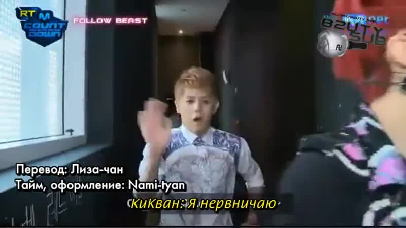 21 08 12 Mnet RT Mcountdown BEAST Cut rus sub рус саб