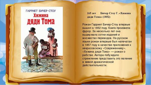 Выход романа Гарриет Бичер-Стоу «Хижина дяди Тома»
