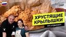 Крылышки лучше, чем в KFC 260 цыганка Галина готовит