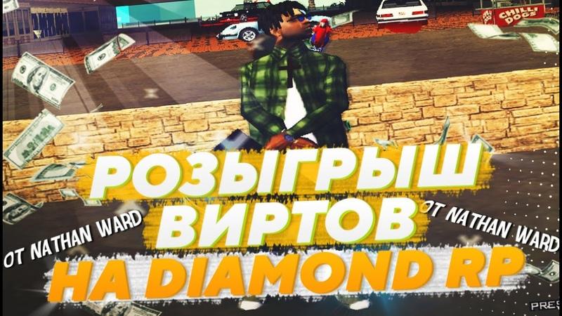 РОЗЫГРЫШ ВИРТОВ НА DIAMOND ROLE PLAY!