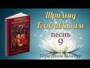 ЕМ Джананивас пр.- ШБ 9.19.7-10 (Маяпур, 18.04.19)