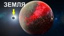 ОБЪЕКТ в 123 РАЗА БОЛЬШЕ ЗЕМЛИ ПОСТАВИЛ В ТУПИК АСТРОНОМОВ