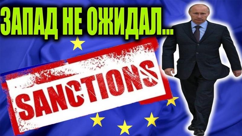 Европа ш0kuрована: Россия обиделась и ушла, хлопнув дверью!
