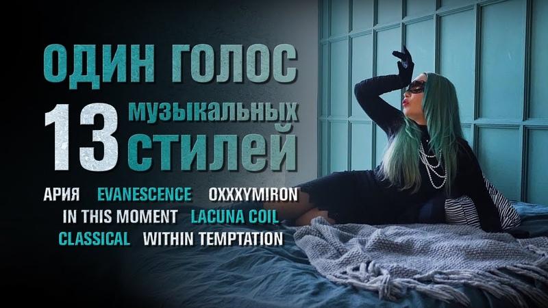 Один голос - 13 стилей   Evanescence, Oxxxymiron, Ария, In This Moment, Classical Opera и др.