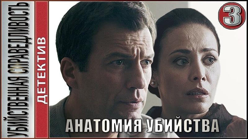 Убийственная справедливость 2019 . 3 серия. Детектив премьера.