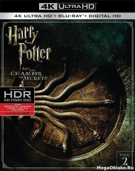 Гарри Поттер и Тайная комната / Harry Potter and the Chamber of Secrets (2002) | UltraHD 4K 2160p