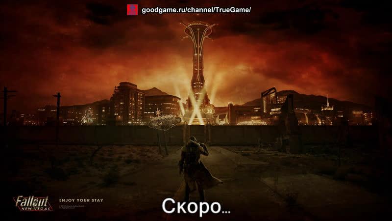 Тебя жду, где ты там Пустоши Мохаве ждут! Fallout New Vegas [11]