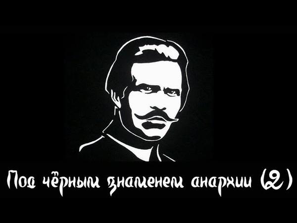 †Мертвец69† Под чёрным знаменем анархии 2