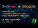 Розыгрыш денежных призов среди PREMIUM пользователей №24 26 06 2019
