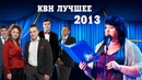 КВН ЛУЧШЕЕ 2013