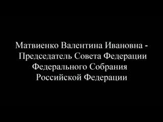 Похвалишь власть - попадаешь под закон о фейковых новостях» Валентина Матвиенко