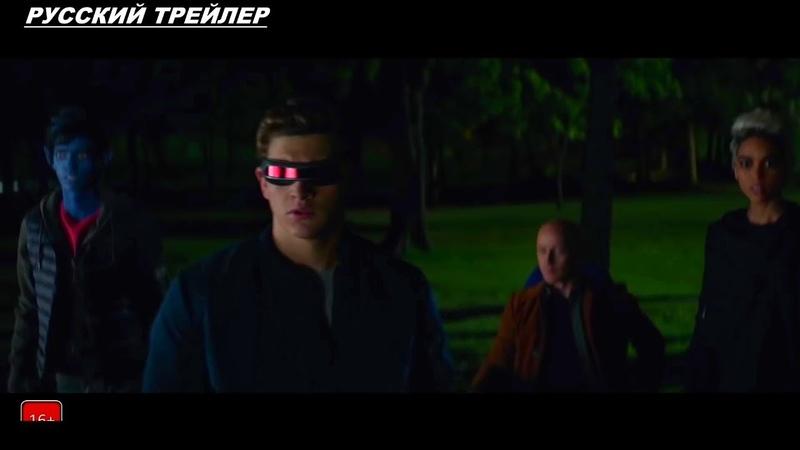 Люди Икс Тёмный Феникс — (Русский трейлер) 2019