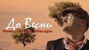 ДО ВЕСНИ ФОМА ТА ГУРТ МАНДРИ FOMA AND THE MANDRY BAND OFFICIAL VIDEO