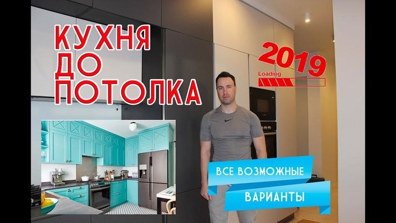 Кухня до потолка Все возможные варианты