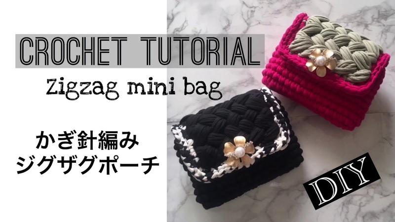 改善版 玉編みのミニポーチの編み方 Revised How to crochet pouch zig zag puff stitch T shirt yarn trapillo