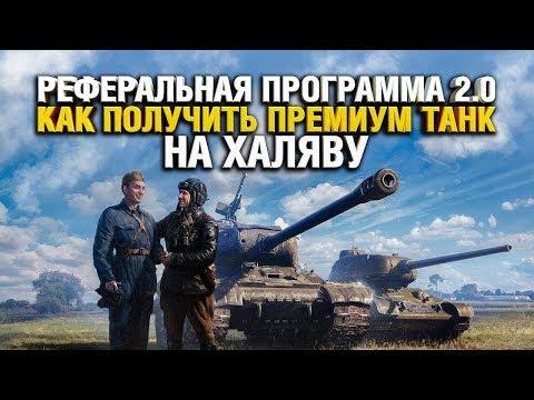 Проходим Рефералку Какой танк посоветуйте взять? Пишете Коментарии