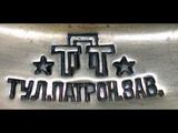 Производство самоваров на Тульском патронном заводе